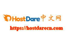 HostDare优惠码过期用不了,提示:The promotion code entered has expired-HostDare中文网