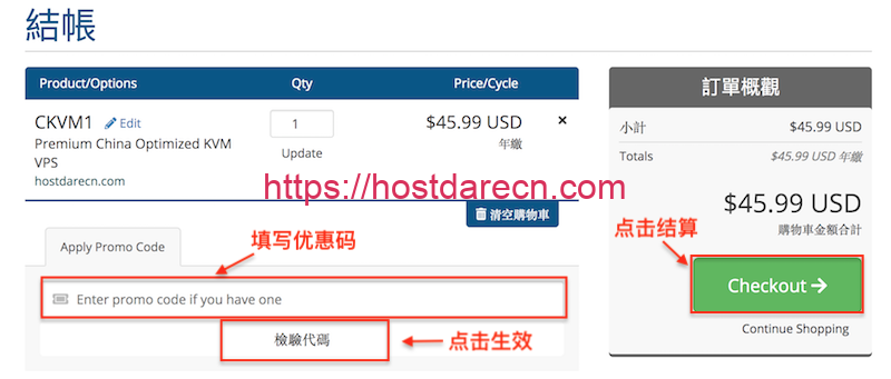 HostDare注册教程