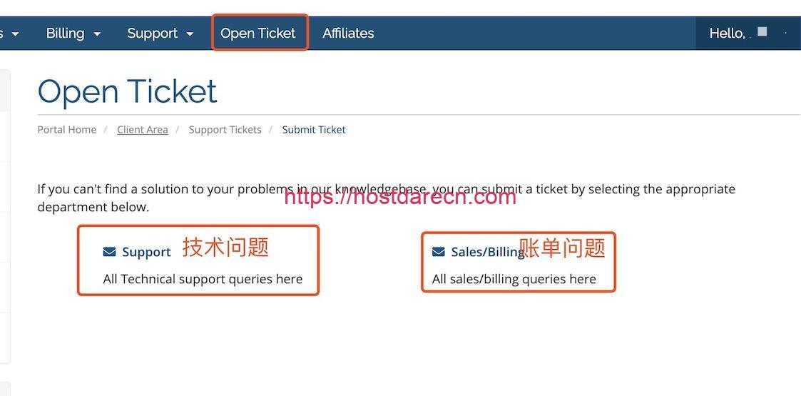 HostDare创建工单ticket